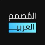 المصمم العربي مهكر